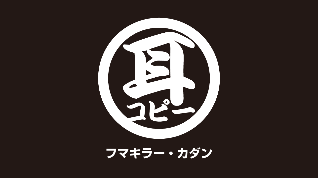 フマキラー・カダン