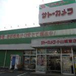 サトーカメラ 小山城東店