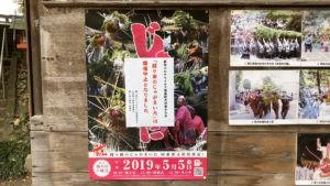 2020/04/17間々田じゃがまいた中止のお知らせ:街ぐるり小山スタッフブログ