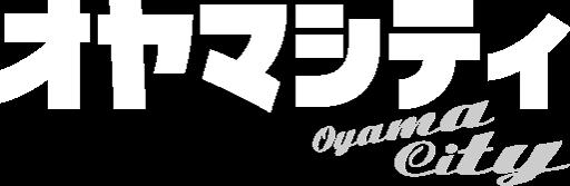 オヤマシティ